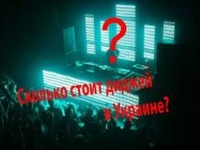 Сколько стоит диджей в Украине (на свадьбу, вечеринку, корпоратив)